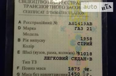 ГАЗ 21 1958 в Рахове