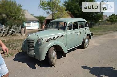Москвич / АЗЛК 401 1952