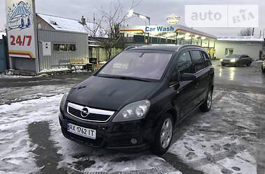 Opel Zafira 2007 в Харькове
