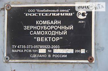 Ростсельмаш Vektor 2005 в Березівці