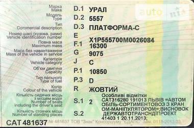 Урал 4320 2000 в Львові