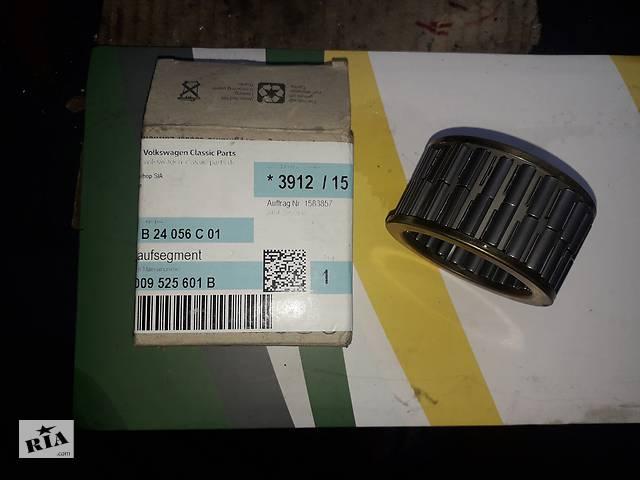 009525601B Продам обгонную муфту в задний редуктор VAG- объявление о продаже  в Киеве
