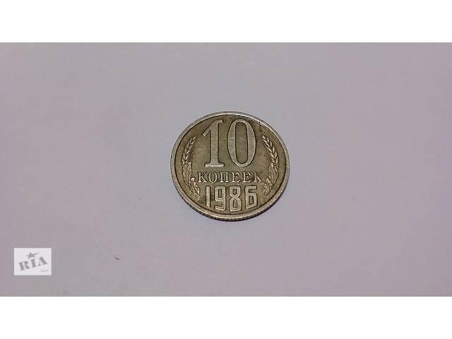бу 10 копеек 1986 года СССР в Днепре (Днепропетровск)