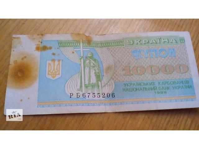 бу 10000 купонов карбованцев Украина в Днепре (Днепропетровск)