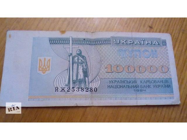 100000 купонов карбованцев Украина- объявление о продаже  в Днепре (Днепропетровск)