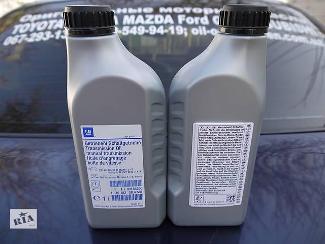бу 1940182 Оригинальное трансмиссионное масло для МКПП GM Getribeoil, 1л. EU в Каменском (Днепродзержинск)