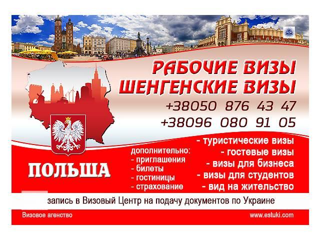 продам Визовая поддержка в Польшу. Шенгенские визы в Польшу. Рабочие визы. бу  в Украине