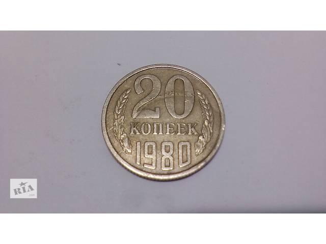 купить бу 20 копеек 1980 года СССР в Днепре (Днепропетровск)