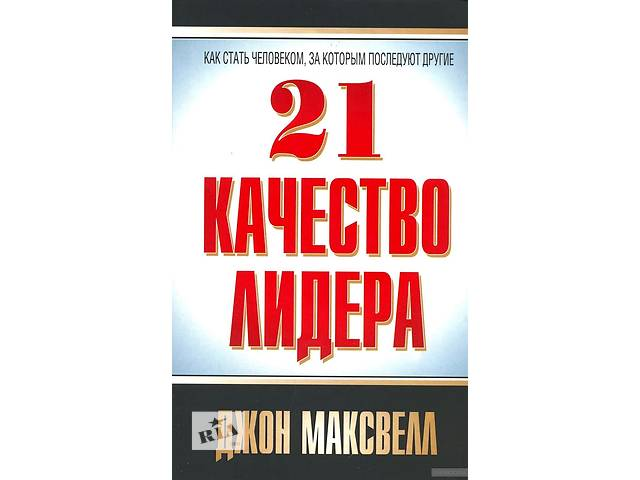 21 качество лидера- объявление о продаже  в Киеве