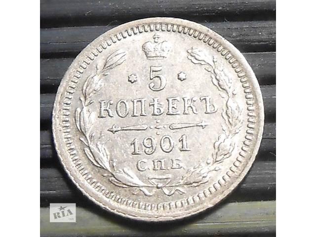 продам 5 коп. 1901 р.  бу в Киеве