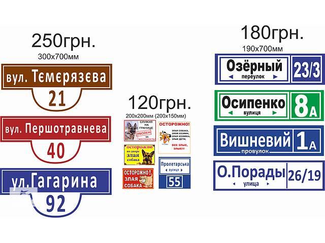бу Адресные таблички Запорожье  в Украине