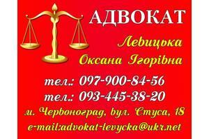 Адвокат Червоноград Сокаль Львов