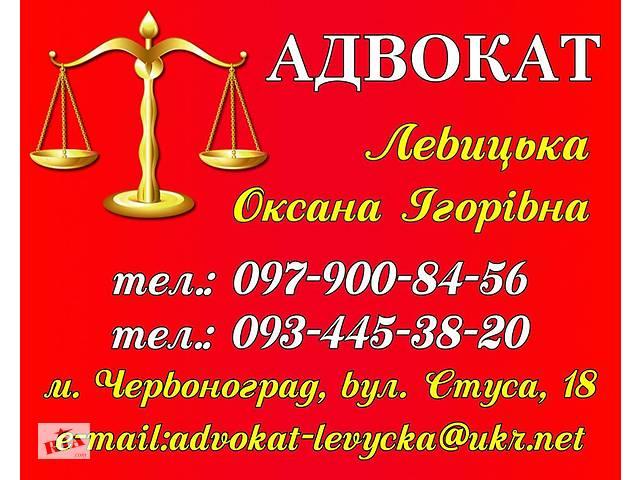купить бу Адвокат Червоноград Сокаль Львів в Червонограді