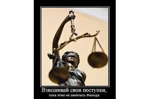 юридическая консультация лисичанск