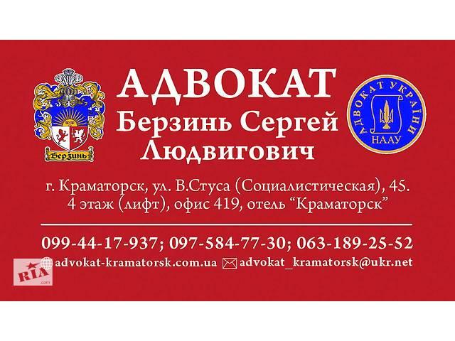 бу Адвокат в Краматорске (Славянск, Дружковка) в Донецкой области