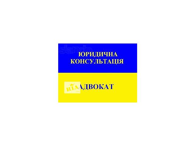 Адвокат- объявление о продаже  в Днепре (Днепропетровск)