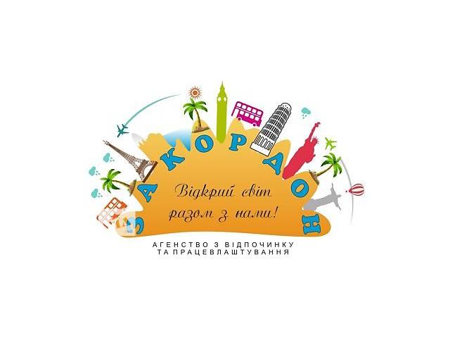 """Агентство """" За Кордон """"- объявление о продаже   в Украине"""