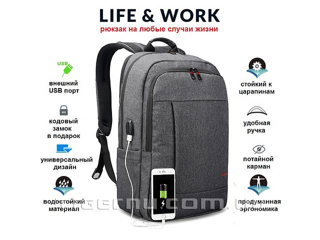 Рюкзак для ноутбука с USB портом. Для города и поездок. Гарантия. Есть видеообзоры- объявление о продаже  в Киеве
