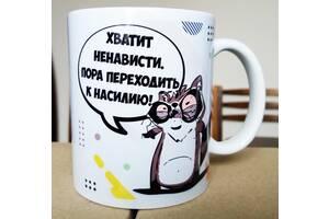 """Чашка """"Пора переходить к насилию"""""""