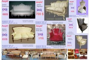 Эксклюзивная мебель - Акция! до 50% скидки на цены