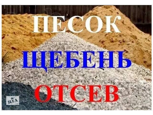 Грузоперевозки КАМАЗ 1-15т вывоз мусора вывоз вывоз строймусора доставка щебень отсев чернозем отсев песок песок