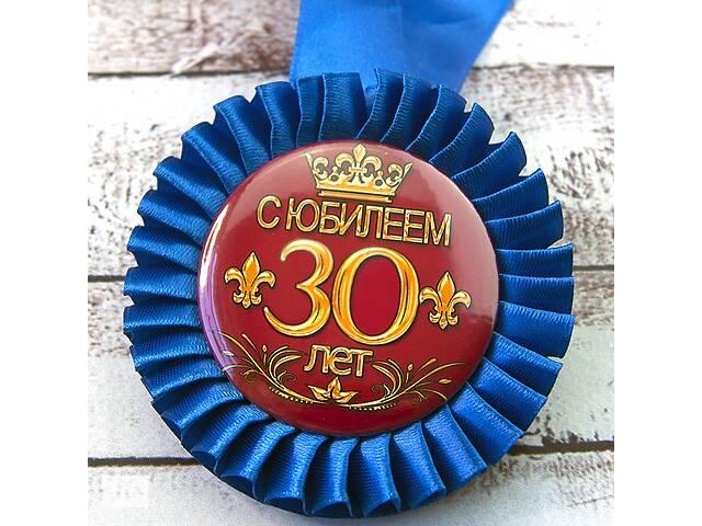 продам Медаль С Юбилеем 30 лет бу в Одессе