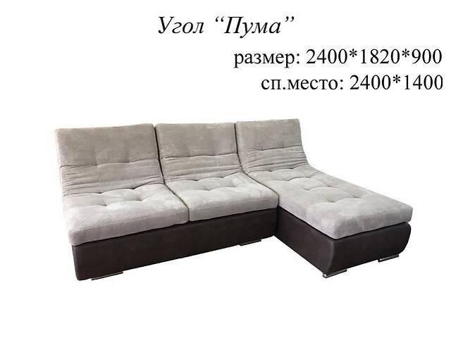 Угловой Диван Пума- объявление о продаже  в Киеве