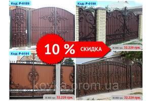 Скидка -10% на все кованые, распашные ворота с профнастилом.