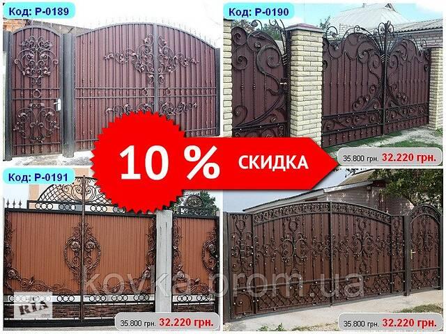 Скидка -10% на все кованые, распашные ворота с профнастилом.- объявление о продаже  в Ладыжине