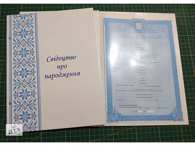Папки для свидетельств о рождении и бракосочетании(большие)- объявление о продаже  в Львове