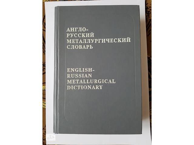 продам Англо-русский металлургический словарь бу в Мелитополе