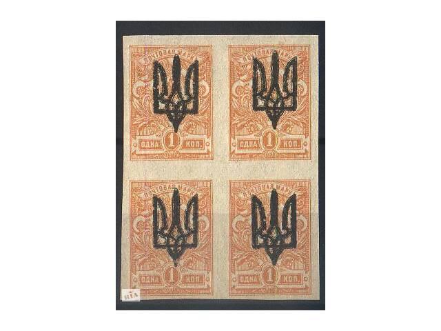продам 1918 - Украина - Киев тип 3 - Трезубцы - Кварт ** бу в Ровно