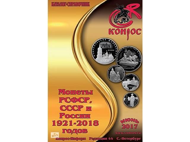 Конрос 2017 - Монети СРСР-РФ 1921-2018 вип.44 - на CD- объявление о продаже  в Рівному