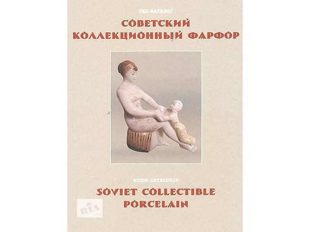 бу 2015 - Советский коллекционный фарфор - на CD в Ровно