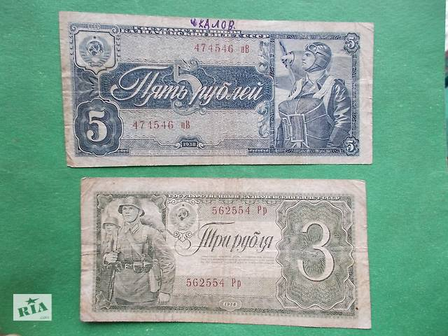 бу 3-5 рублей 1938 года в Доброполье