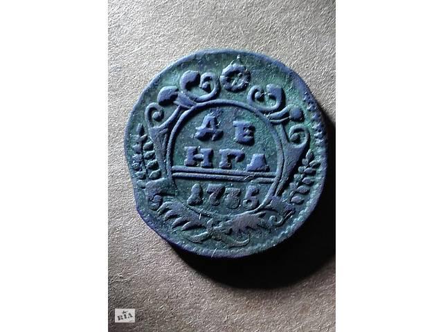 деньга 1735 года- объявление о продаже  в Харкові