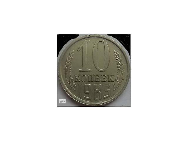 продам Монета СССР 10 Копеек 1983 года. бу в Шепетовке