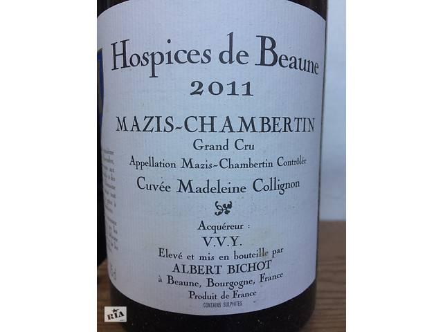 купить бу Вино Hospices de Beaune 2011 MAZIS-CHAMBERTIN в Киеве