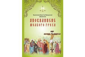 Апокалипсис мелкого греха. Архиепископ Иоанн Сан-Францисский (Шаховский)