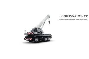 Аренда автокрана Krupp 60 GMT-AT