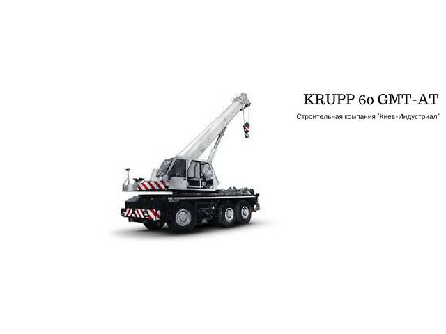 продам Аренда автокрана Krupp 60 GMT-AT бу  в Украине