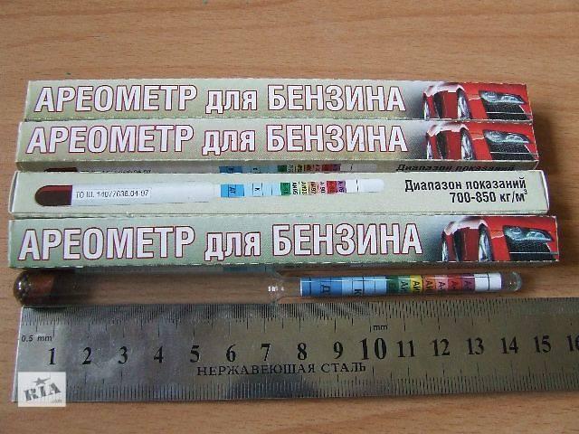 Ареометр для бензина- объявление о продаже  в Днепре (Днепропетровск)
