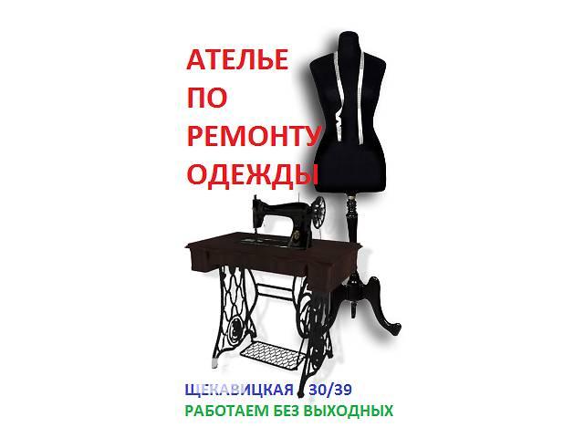 купить бу Ателье на Подоле. в Киеве