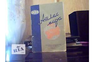 б/у Атласы, карты, календари