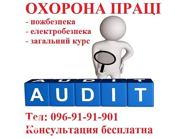 бу Аудит. Аутсорсинг.Обслуговування підприємств.(Охорона праці)  в Україні