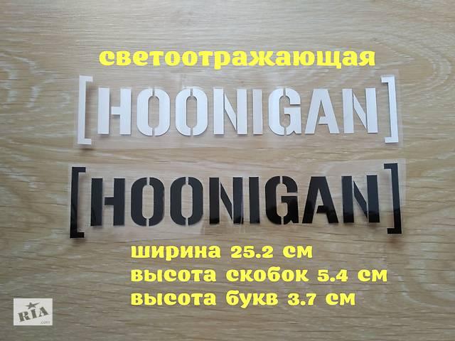 Наклейка на авто Hoonigan Черная, Белая светоотражающая- объявление о продаже  в Борисполе