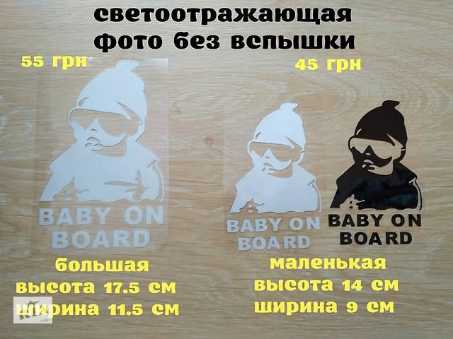 продам Наклейка на авто Ребенок в машине Baby on board Большая ,Маленькая бу в Борисполе