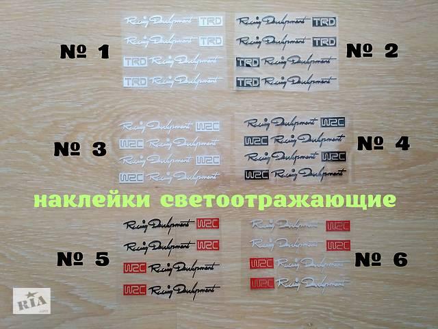 бу Наклейки на ручки WRC,TDR, Черная , Белая светоотражающая ,на диски, дворники , в салоне авто в Борисполе