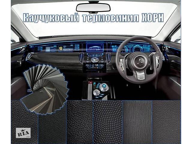 Новый Каучуковый материал Хорн для перетяжки торпеды- объявление о продаже  в Киеве