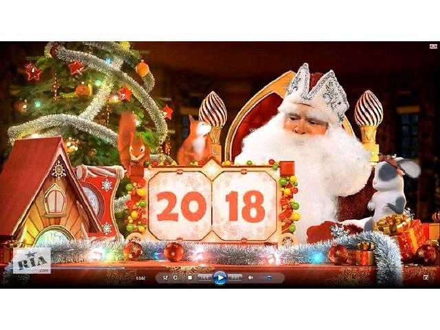 купить бу Новогоднее Именное ВидеоПриключение от Деда Мороза! -5 серий! Мультфильм-Путешествие в настоящую сказку(в HD качестве)! в Днепре (Днепропетровск)